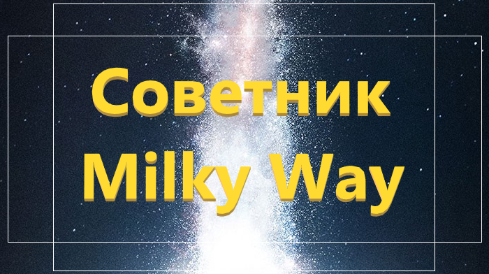 Советник Milky Way