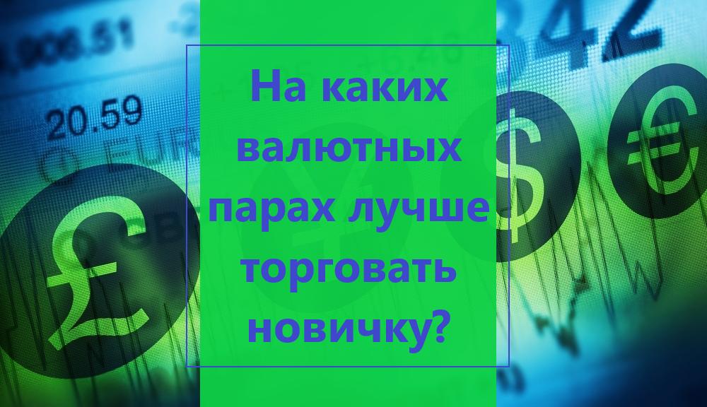 Самые волатильные валютные пары на Forex