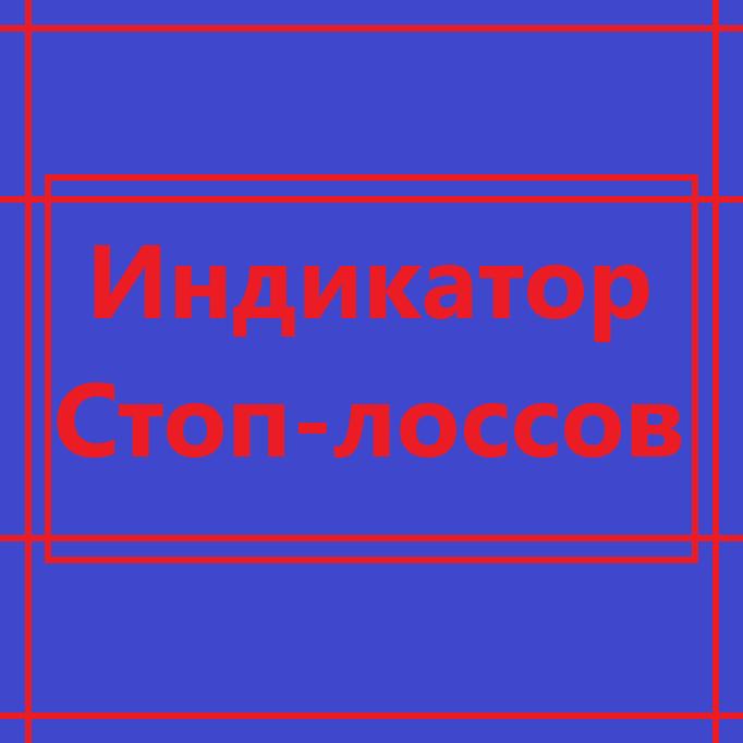 Индикатор стоп-лоссов
