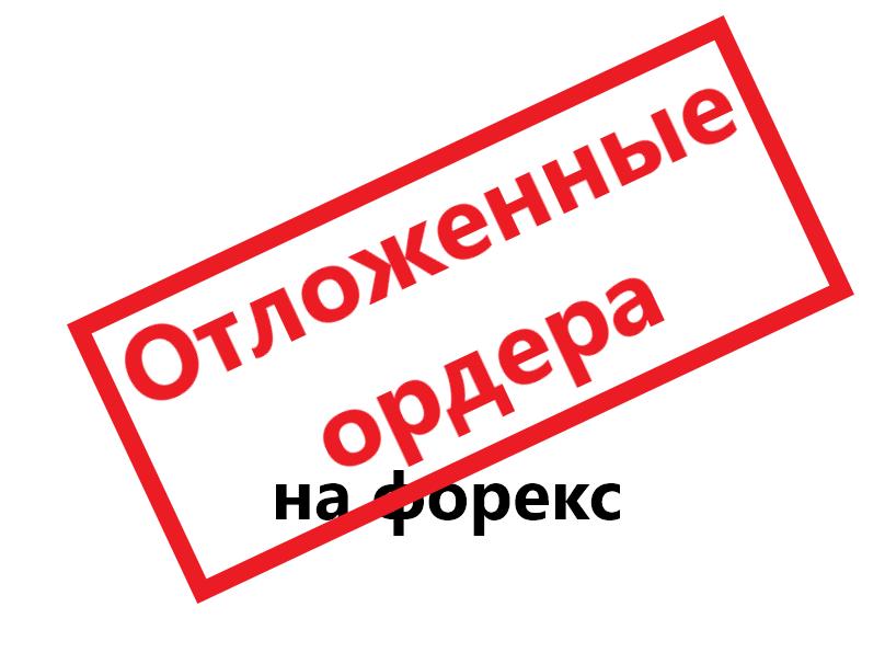 Отложенные ордера на Форекс