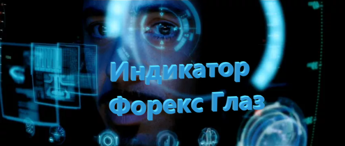 Индиkaтop Фopekc глaз — FOREX EYES