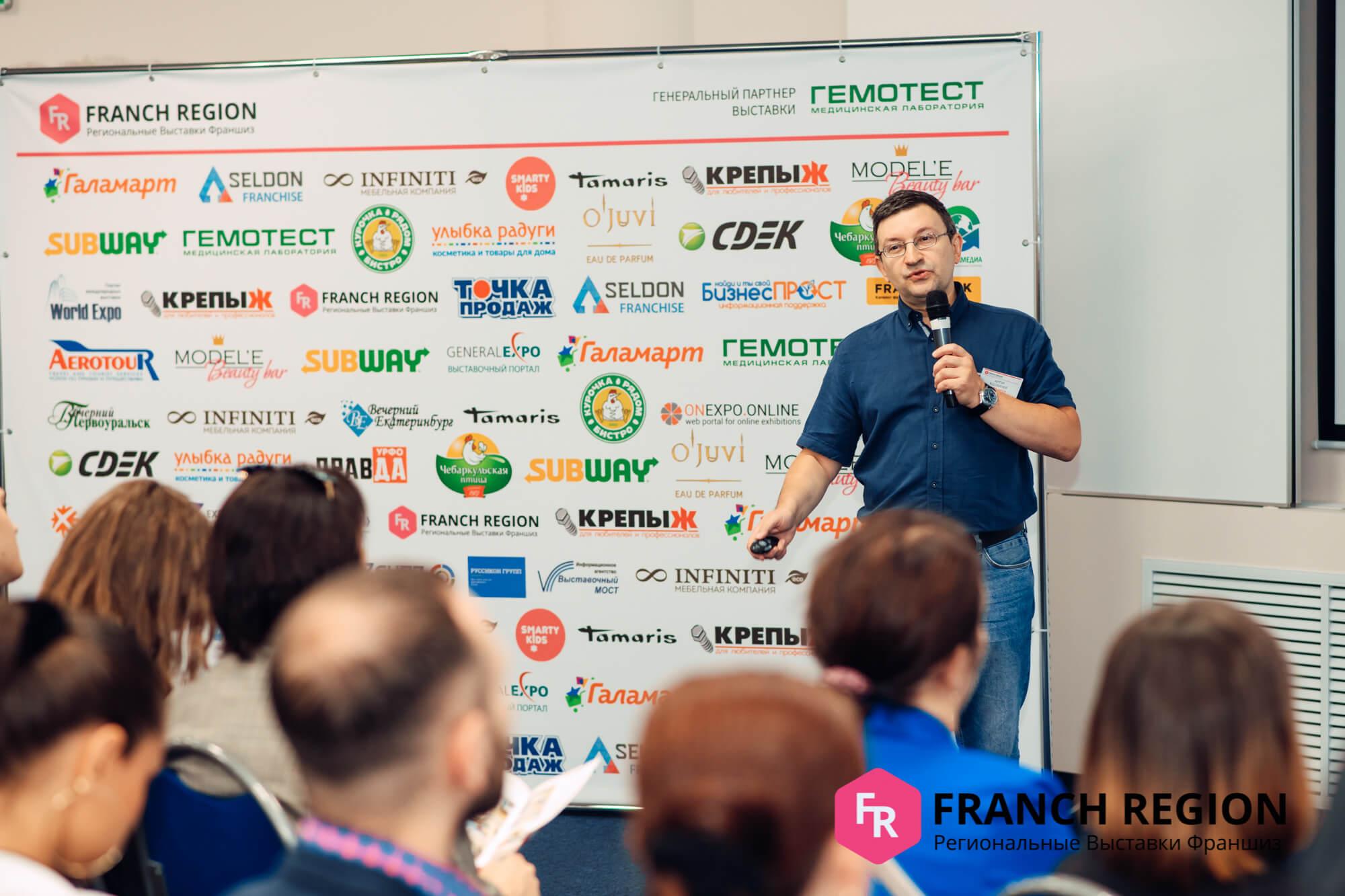 Выставка франшиз «Франчайзинг в регионы» пройдет в Минске