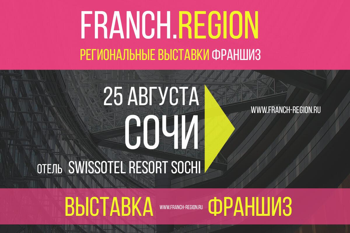 25 августа компания «Franch РЕГИОН» проведет масштабную выставку франшиз
