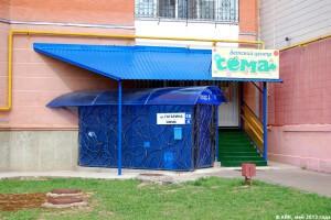 Детский центр «Сема»