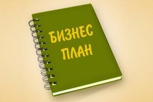 Составление грамотного бизнес-плана