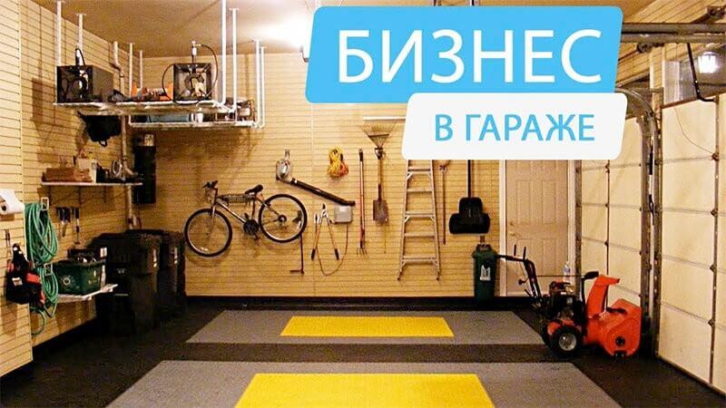 бизнес в гараже с нуля
