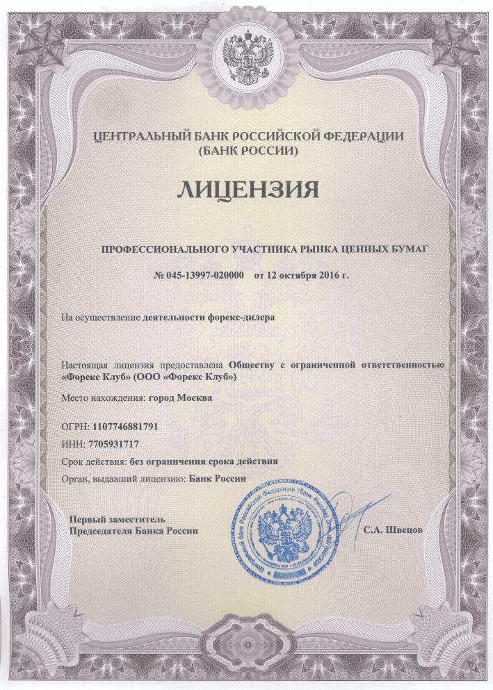 Лицензия форекс цб рф пошаговая видео инструкция форекс