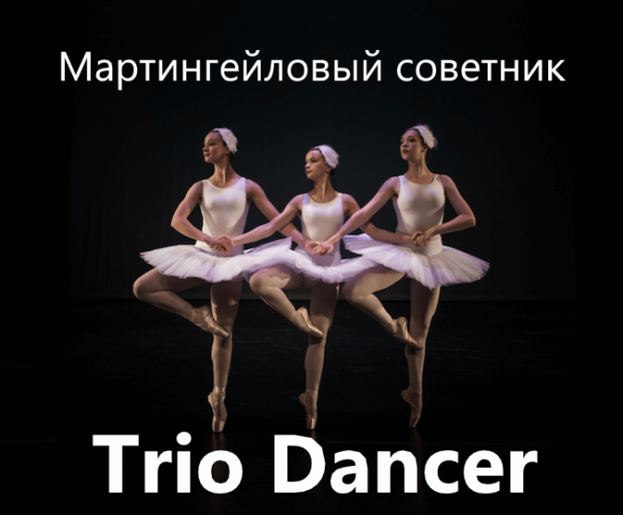 Мартингейловый советник Trio Dancer