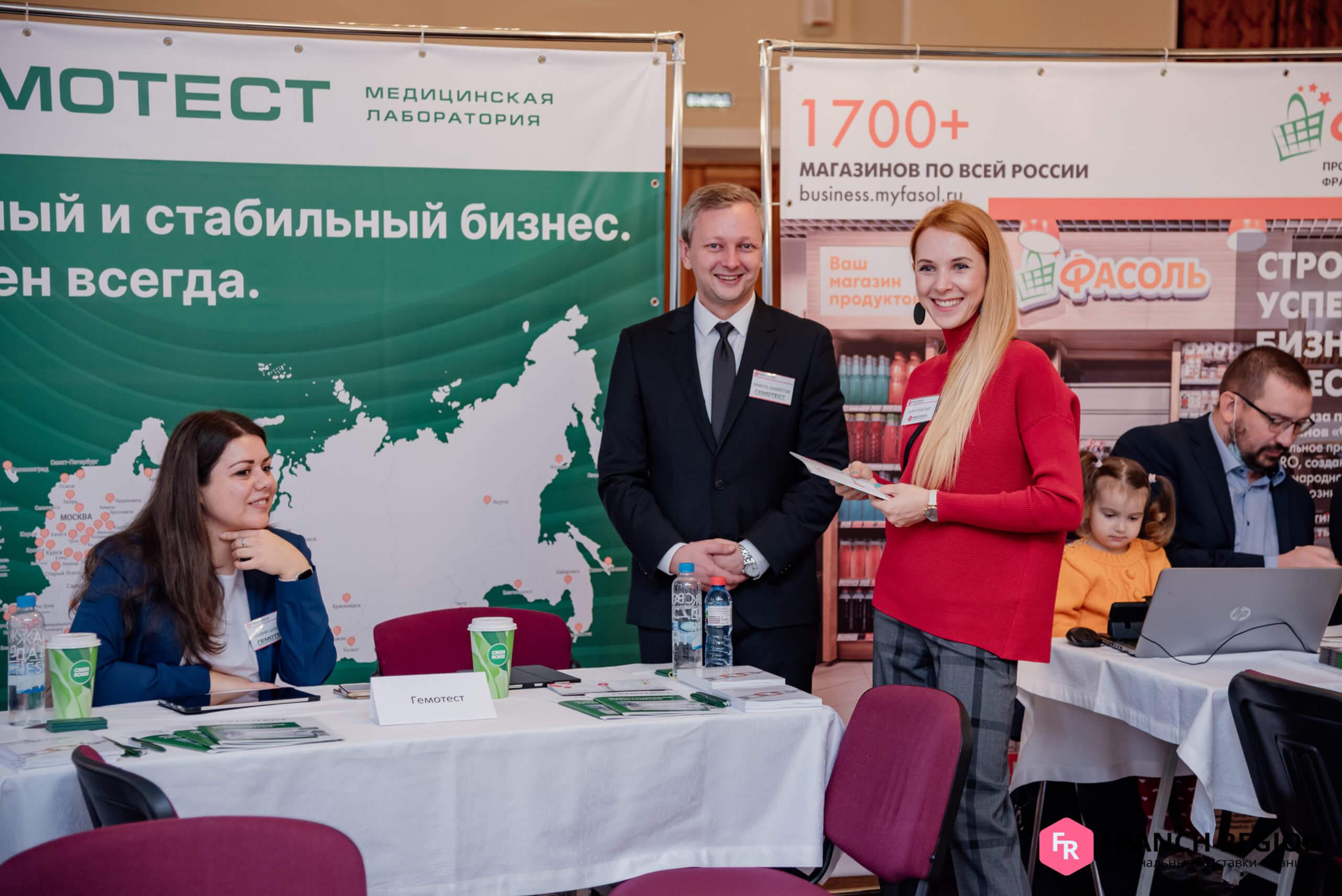 Выставка франшиз в Барнауле