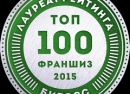 Лауреат рейтинга ТОП-100 франшиз 2015