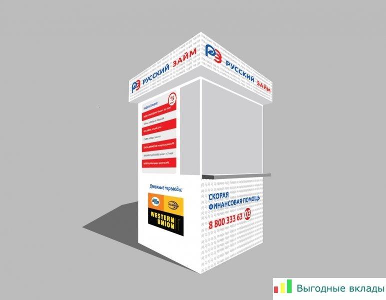 ооо русский заеммой займ отзывы клиентов форум