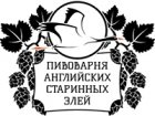 Франшиза Пивоварня Английских Старинных Элей
