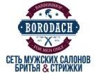 Франшиза Barbershop BORODACH