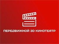 Франшиза Передвижной 3D кинотеатр