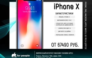 Франшиза Apple for People
