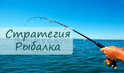 Форекс стратегия «Рыбалка»