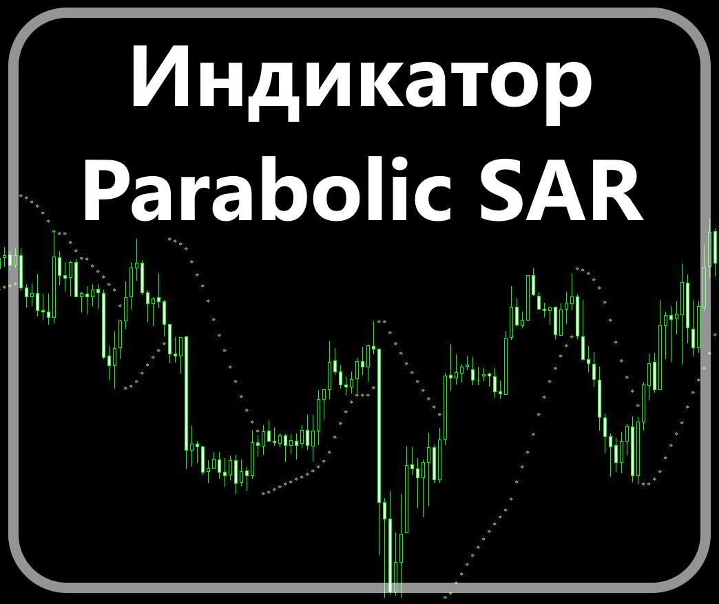 Индикатор Parabolic SAR